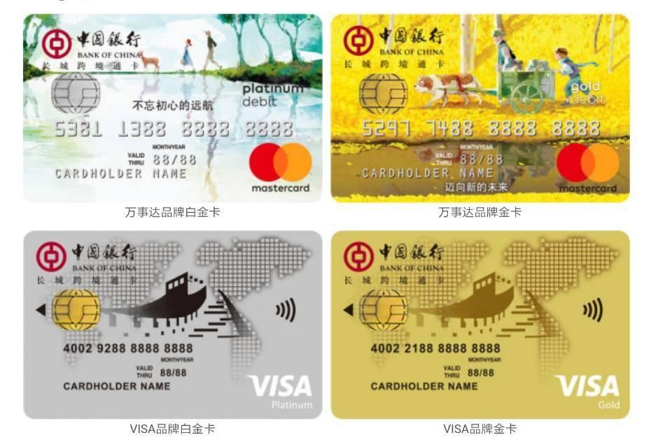 跨境通国际卡